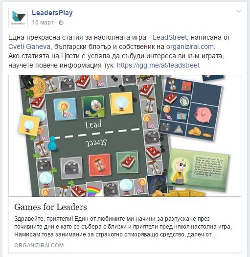 LeadersPlay_organizirai.com