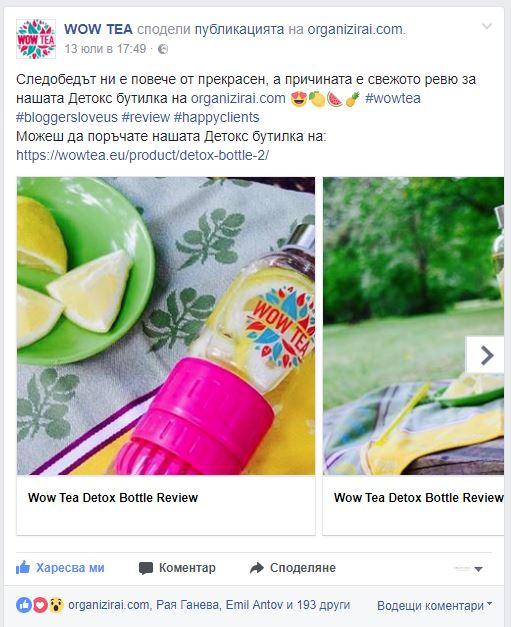 wowtea-feedback-review-facebook-organizirai.com-press-blogger