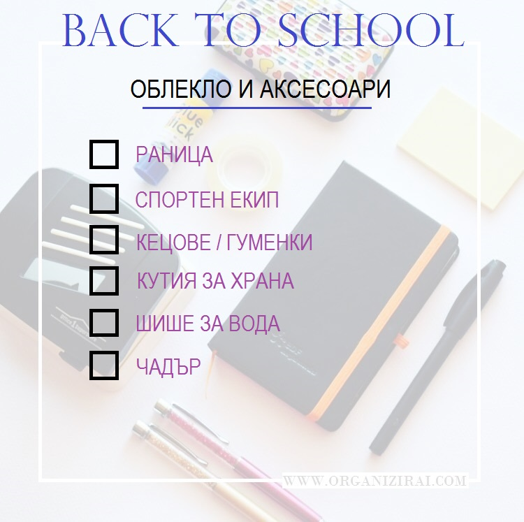 bg-back-to-school-for-parents-organizing-organizirai.com-school-supplies-15-septemvri-uchiilishtni-posobiq-kakvo-da-kupq-spisuk-spisak-uchilishte-bulgarian-bloggers